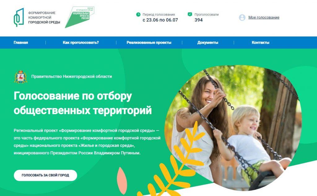 Онлайн-голосование повыбору общественных пространств стартовало вНижегородской области
