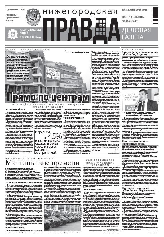 Деловая газета №46 от 15.06.2020