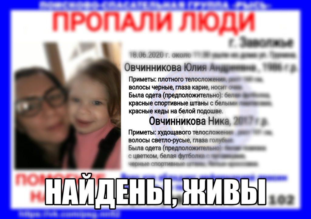 Пропавшие Юлия Овчинникова и её трехлетняя дочь нашлись
