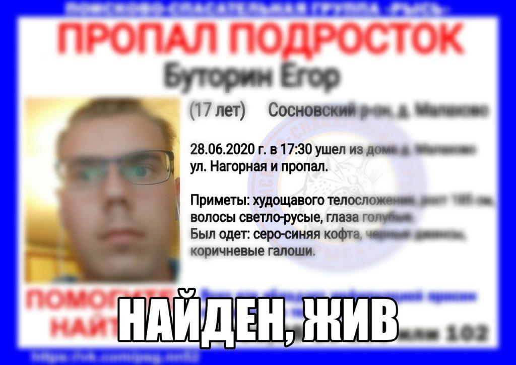 17-летнего Егора Буторина, пропавшего в Сосновском районе, нашли живым
