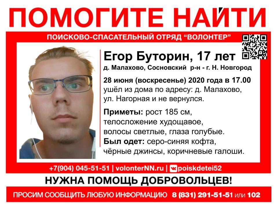 17-летний Егор Буторин пропал в Сосновском районе