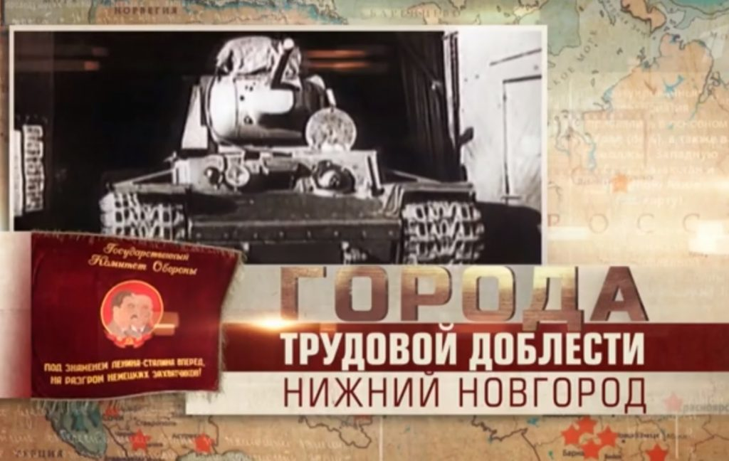 В программе «Время» рассказали, как ковалось оружие Великой Победы в городе Горьком
