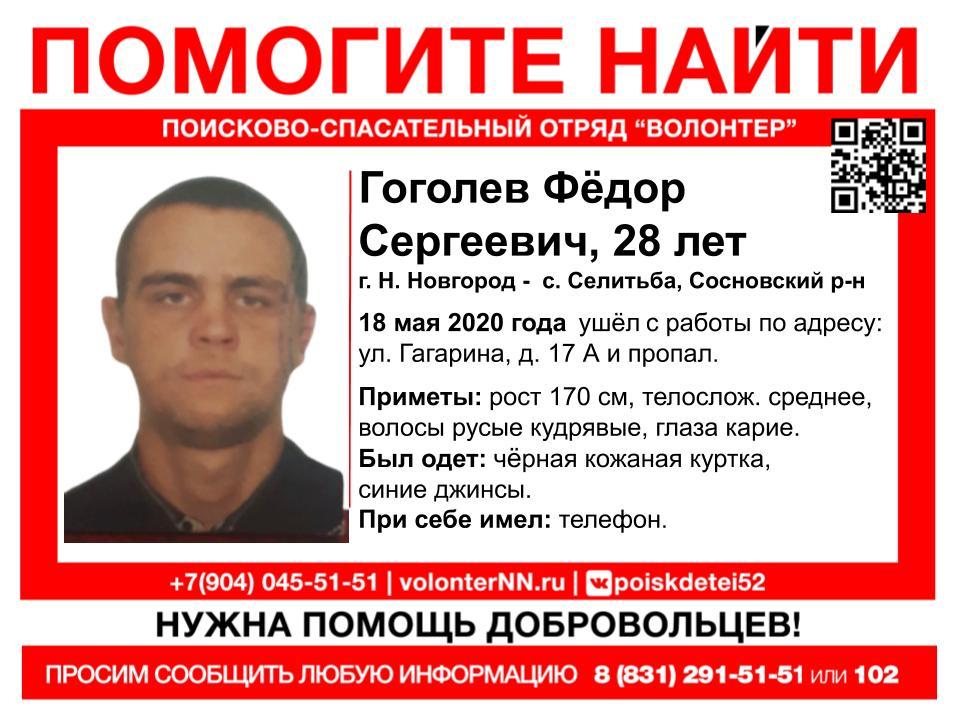28-летний Фёдор Гоголев пропал почти месяц назад в Сосновском районе