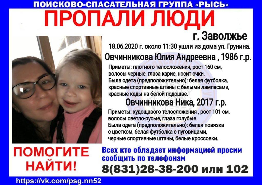 В Нижегородской области пропали мама с трехлетней девочкой