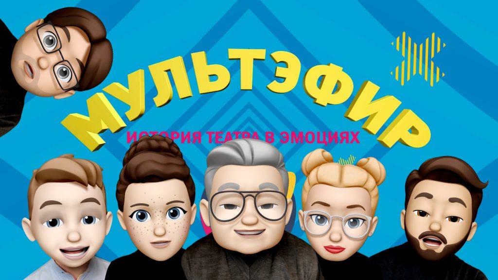 Нижегородские актёры снялись в уникальном проекте «Мультэфир»
