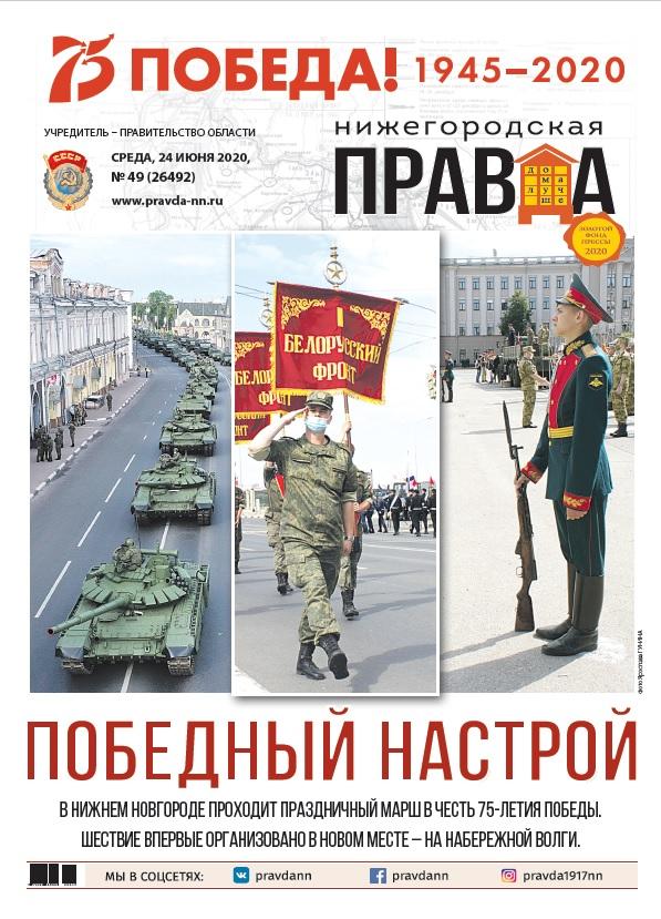 Нижегородская правда №49 от 24.06.2020