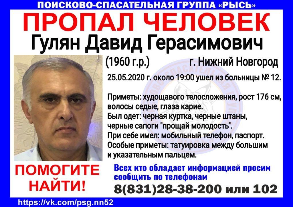 60-летний мужчина пропал в центре Нижнего Новгорода