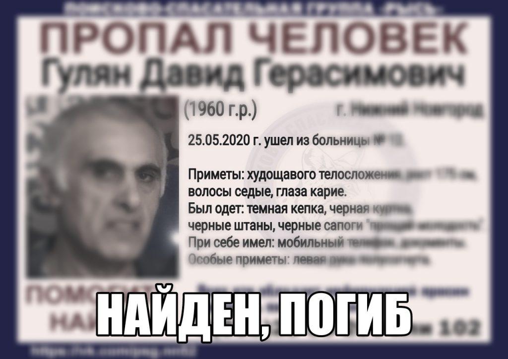 Пропавший три недели назад в Нижнем Новгороде пенсионер найден погибшим