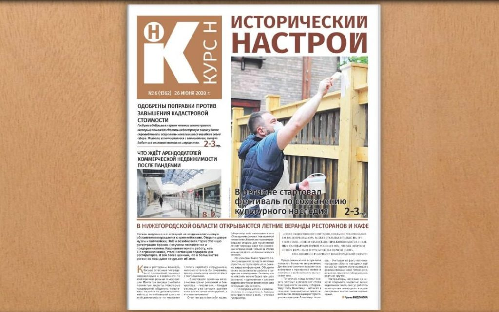 Вышел июньский номер газеты «Курс Н»