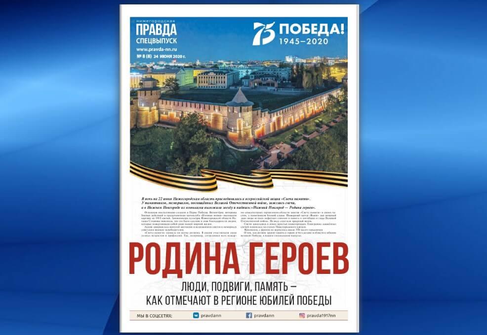 Вышел специальный выпуск «Нижегородской правды» — к 75-летию Победы