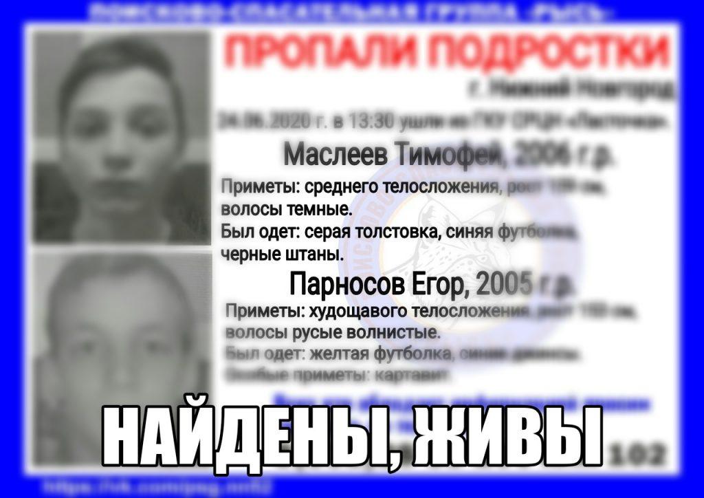 Двух подростков, сбежавших из нижегородского реабилитационного центра, нашли живыми