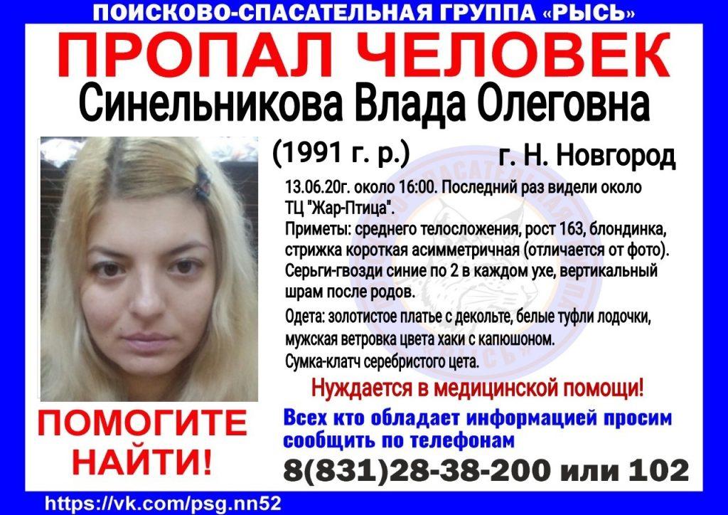 29-летняя Влада Синельникова пропала в Нижнем Новгороде