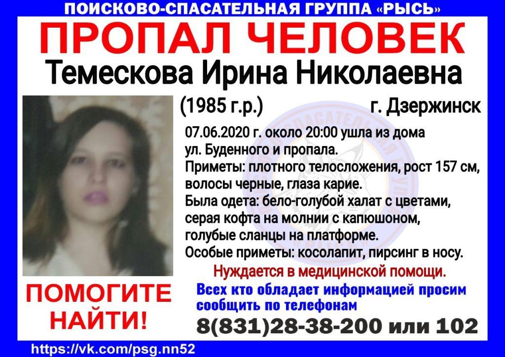 Женщина в халате пропала в Дзержинске