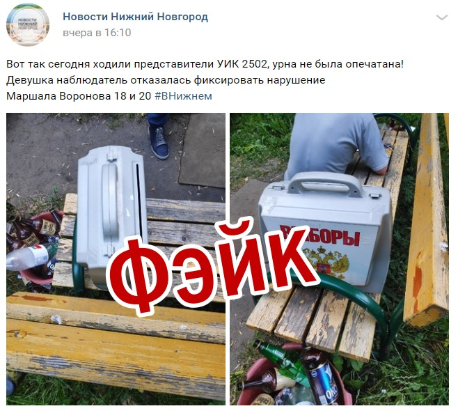 Еще один фейк о голосовании обнаружил ситуационный центр в Нижнем Новгороде