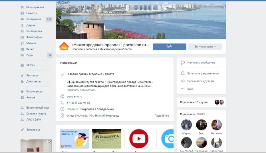 Группа «Нижегородская правда» ВКонтакте перешагнула рубеж в 10 тысяч подписчиков