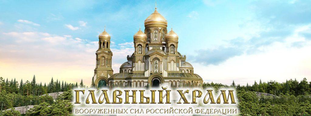 Сведения о нижегородцах, воевавших в ВОВ, разместят у Главного храма Вооруженных Сил России