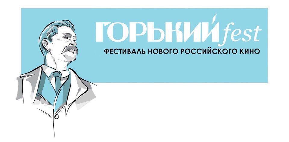 IVФестиваль нового российского кино Горький fest начинает прием заявок научастие вконкурсной программе