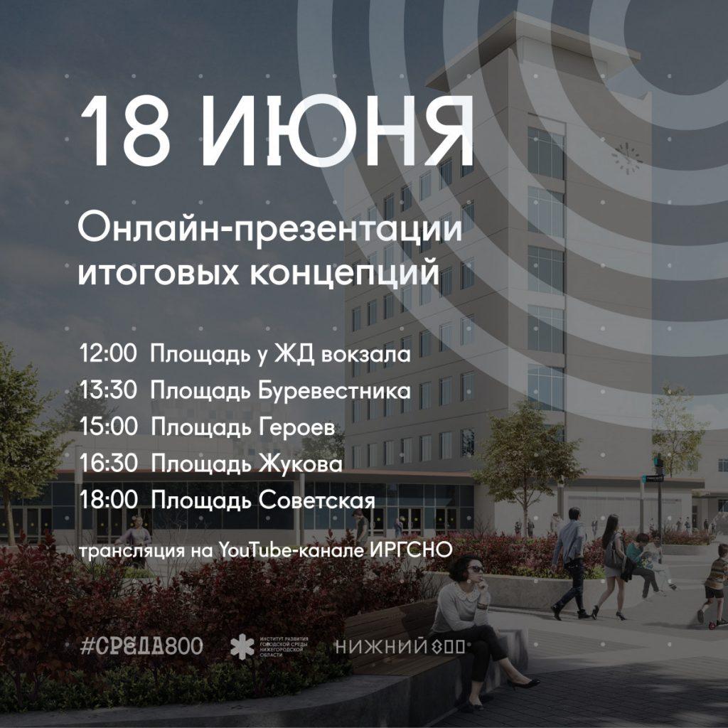 Архитекторы презентуют финальные решения поблагоустройству пяти нижегородских площадей