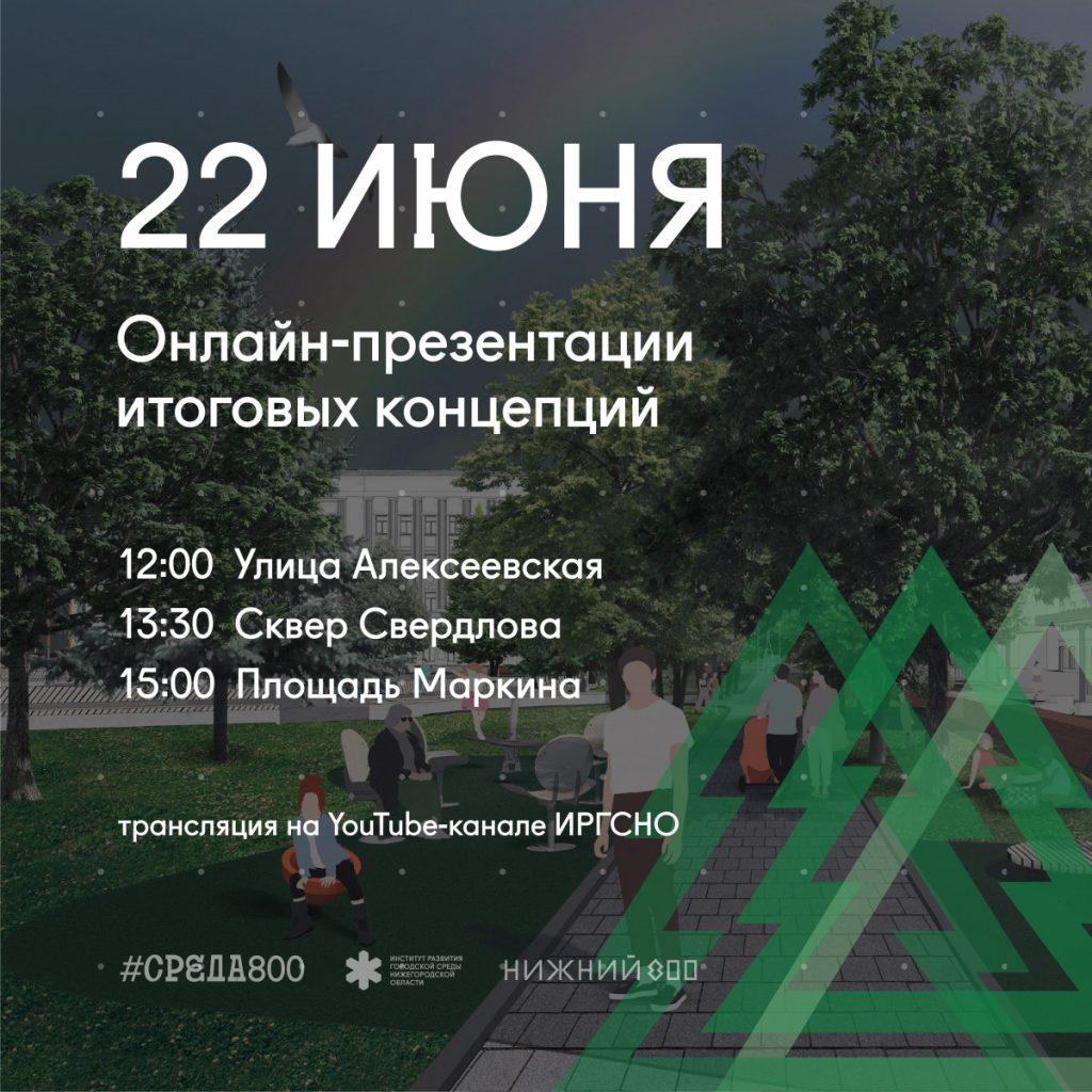 Архитекторы презентуют финальные решения поблагоустройству улицы Алексеевской, сквера им.Свердлова иплощади Маркина