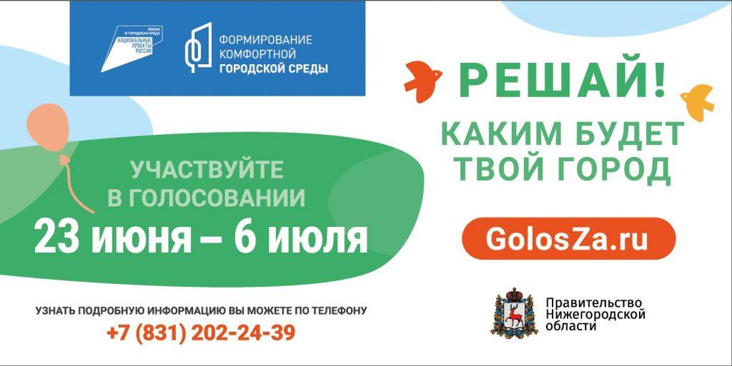 Семь территорий представит Дзержинск нарейтинговое голосование повыбору общественных пространств