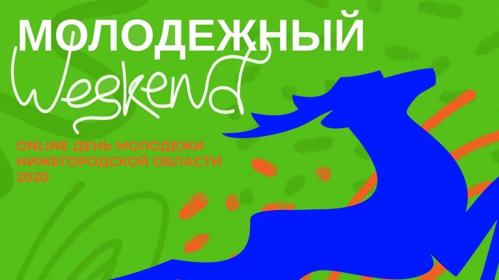 ВНижегородской области отпразднуют День молодежи вонлайн-формате
