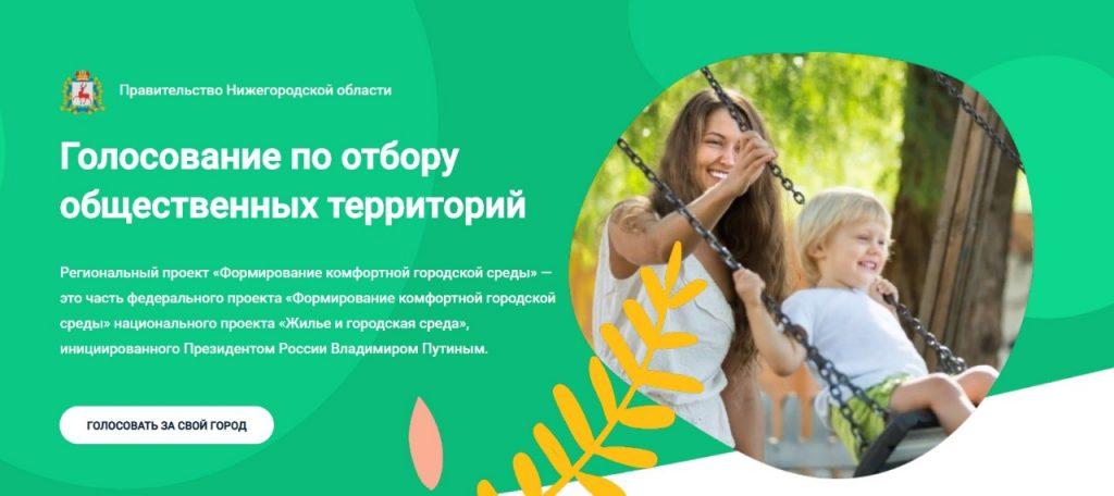 Более 13 тысяч нижегородцев уже приняли участие врейтинговом онлайн-голосовании заобщественные пространства