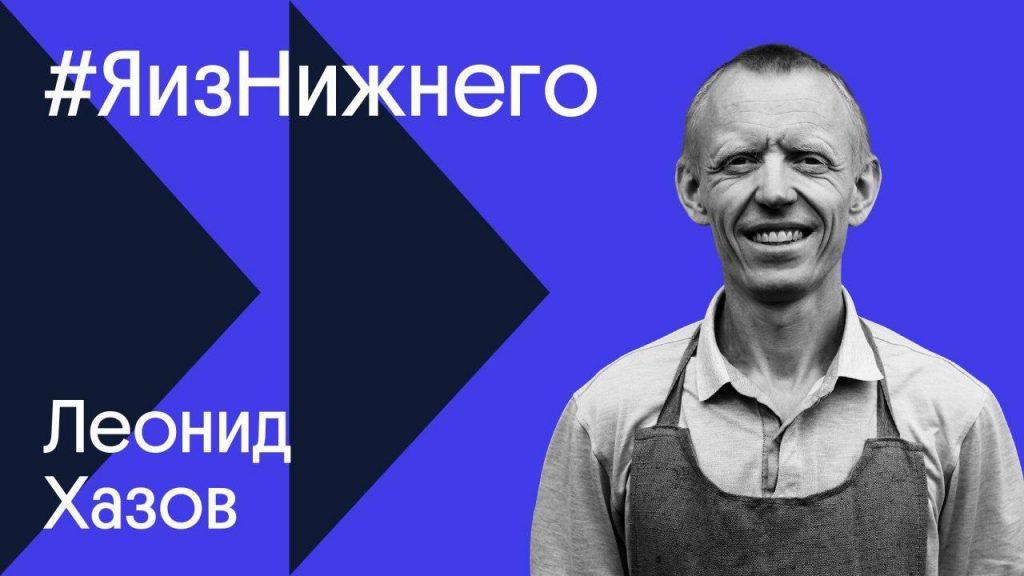 Героем нового выпуска проекта «ЯизНижнего» стал резчик подереву Леонид Хазов