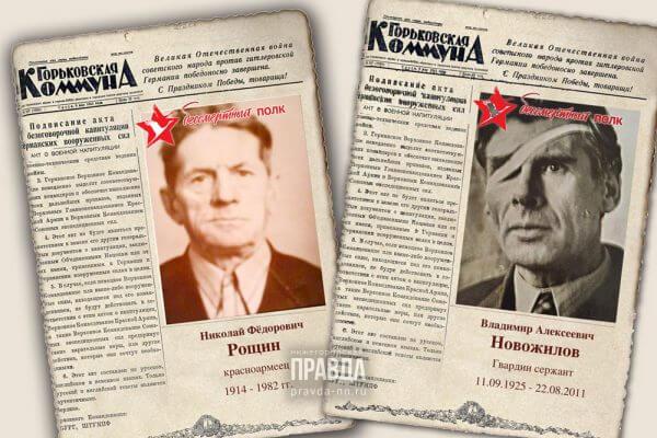 Жители Нижегородской области могут опубликовать фото родственника на первой полосе газеты Победы