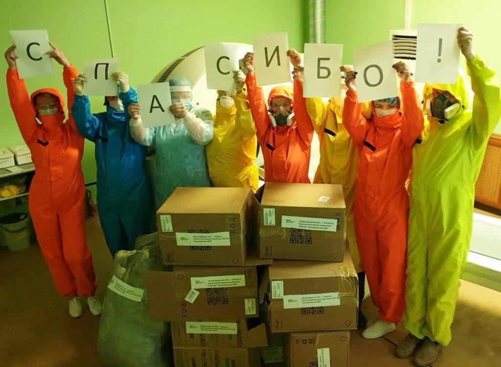 Медики из Балахны получили защитные костюмы от Гоголь-центра