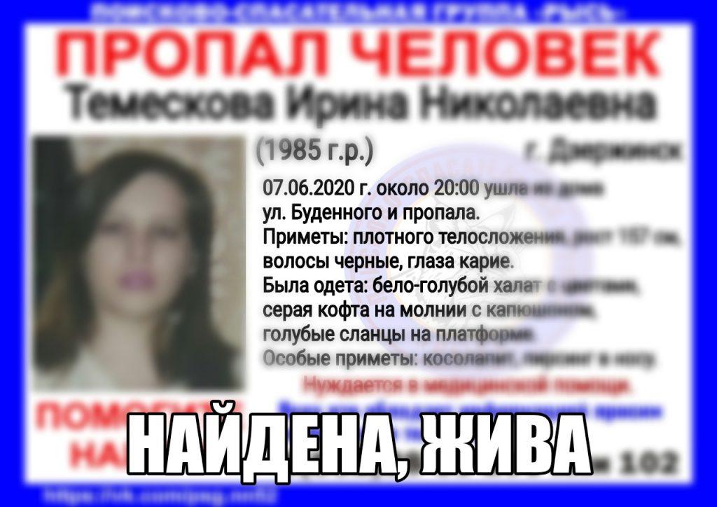 Пропавшая в Дзержинске Ирина Темескова найдена живой