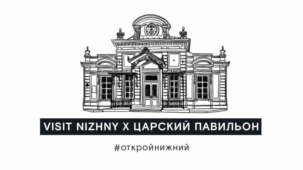 Царский павильон вНижнем Новгороде можно посетить врежиме онлайн