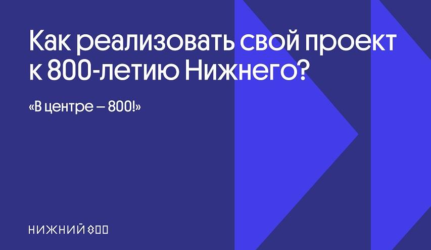 Стартовал новый телепроект «Вцентре— 800!»