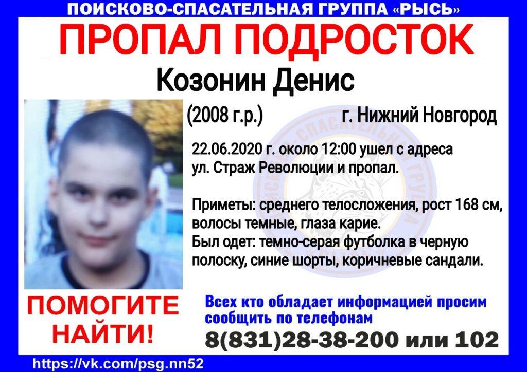 12-летний подросток пропал в Нижнем Новгороде