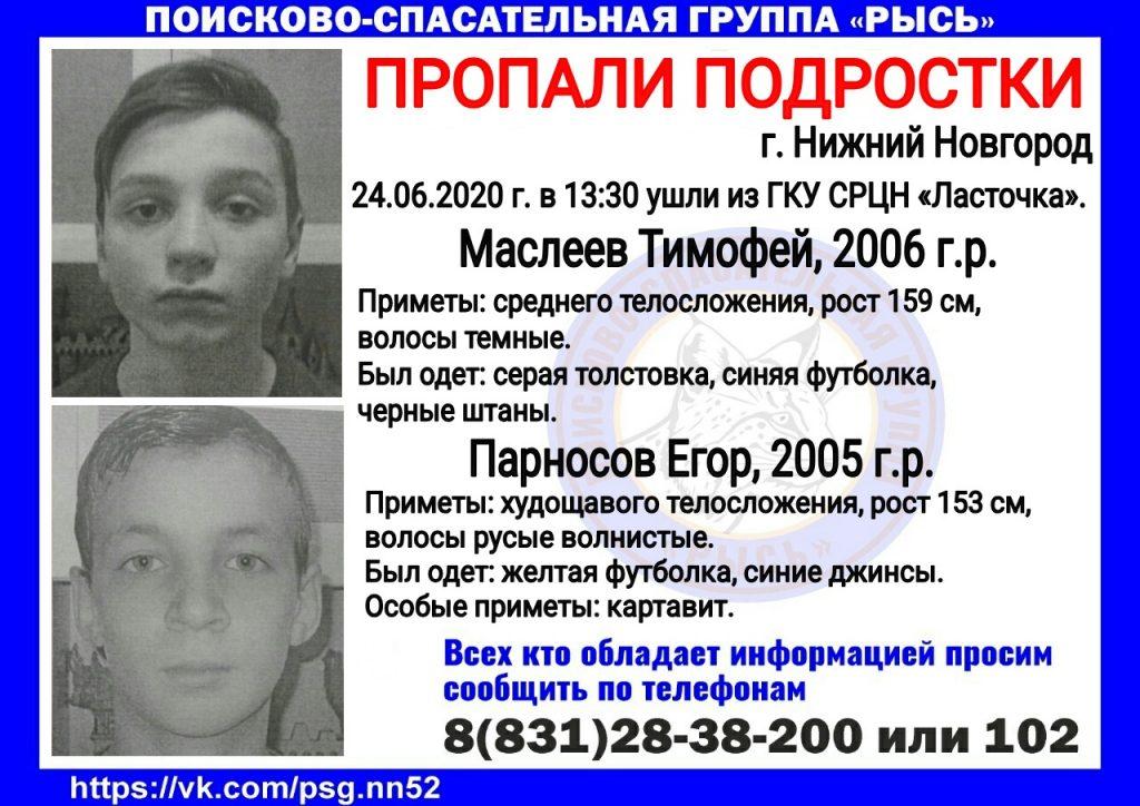 Два подростка пропали из реабилитационного центра в Нижнем Новгороде