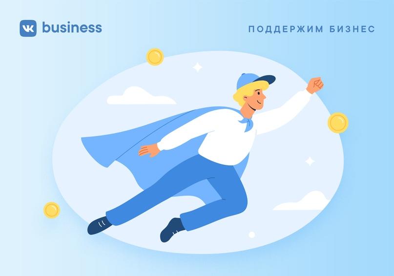 ВКонтакте продлевает акцию «Поддержим бизнес» до 31 июля