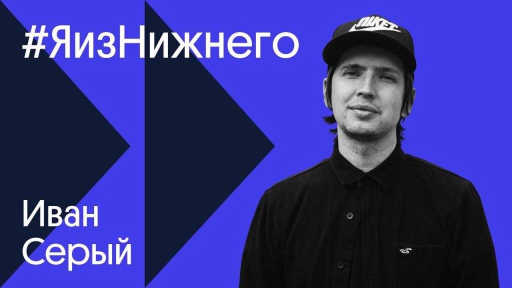 Стрит-арт художник Иван Серый стал героем нового выпуска проекта «Я из Нижнего» (ВИДЕО)