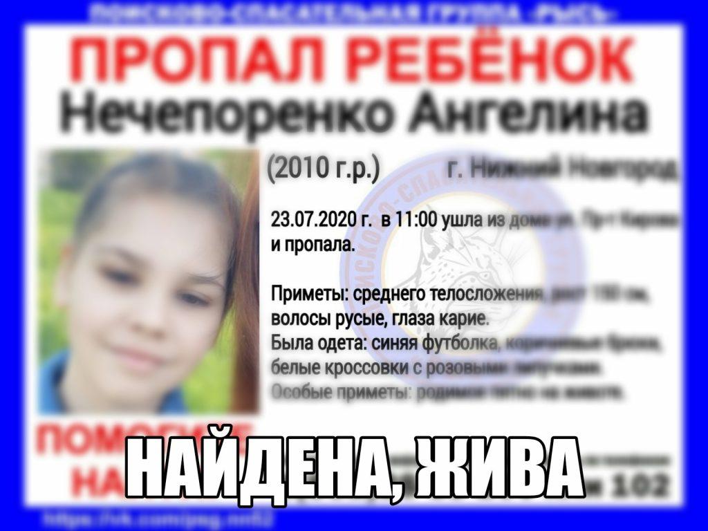 10-летнюю Ангелину Нечепоренко нашли живой в Нижнем Новгороде