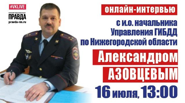 Начальник нижегородского ГИБДД расскажет об аварийности на дорогах и ответит на вопросы автомобилистов