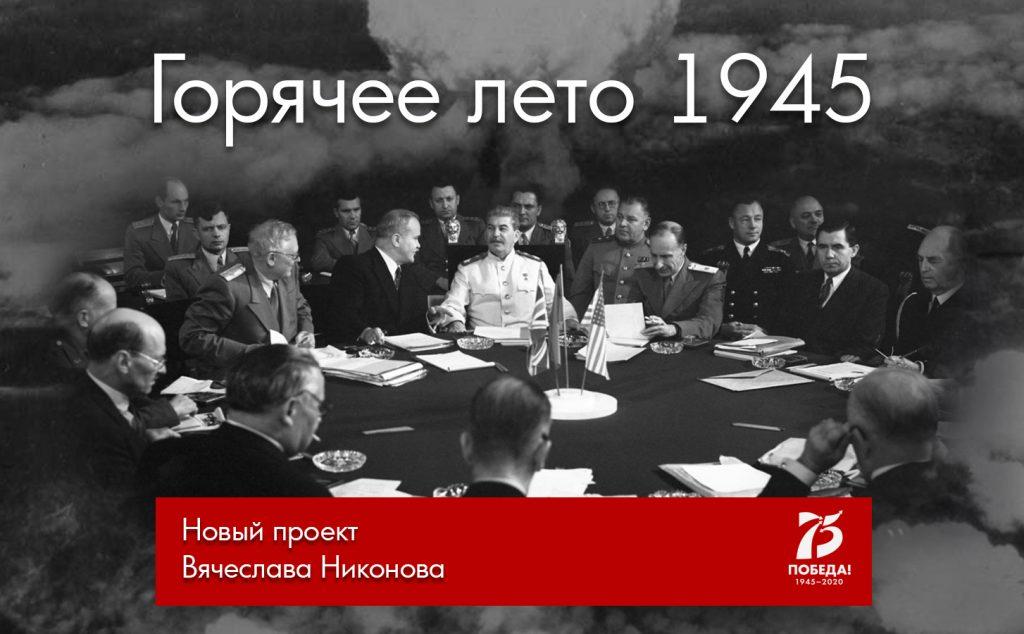 Вячеслав Никонов расскажет о горячем лете 1945 года