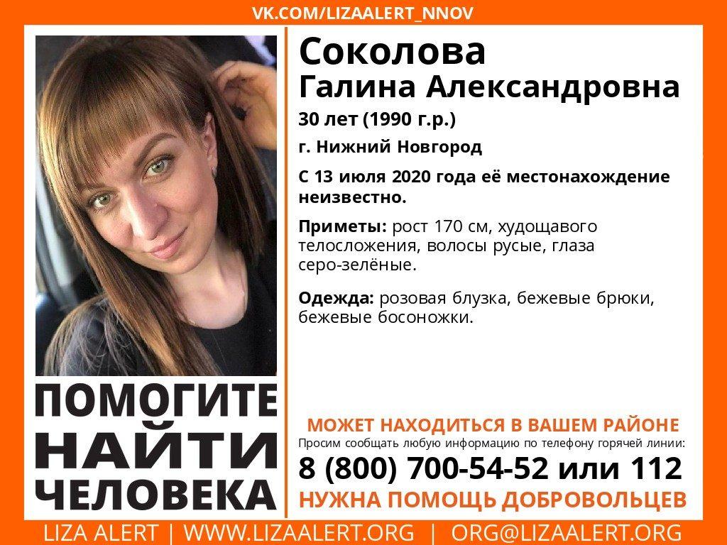 30-летняя нижегородка Галина Соколова пропала 13 июля