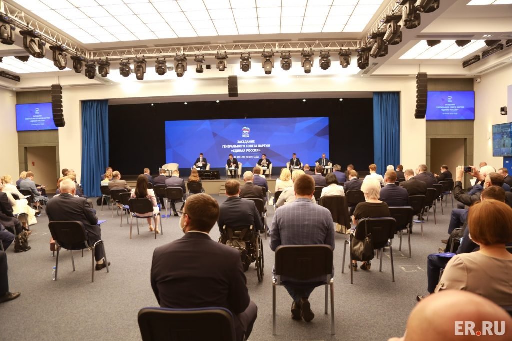 Андрей Турчак: «Перед «Единой Россией» стоит задача по наполнению конкретным содержанием каждого положения Конституции»