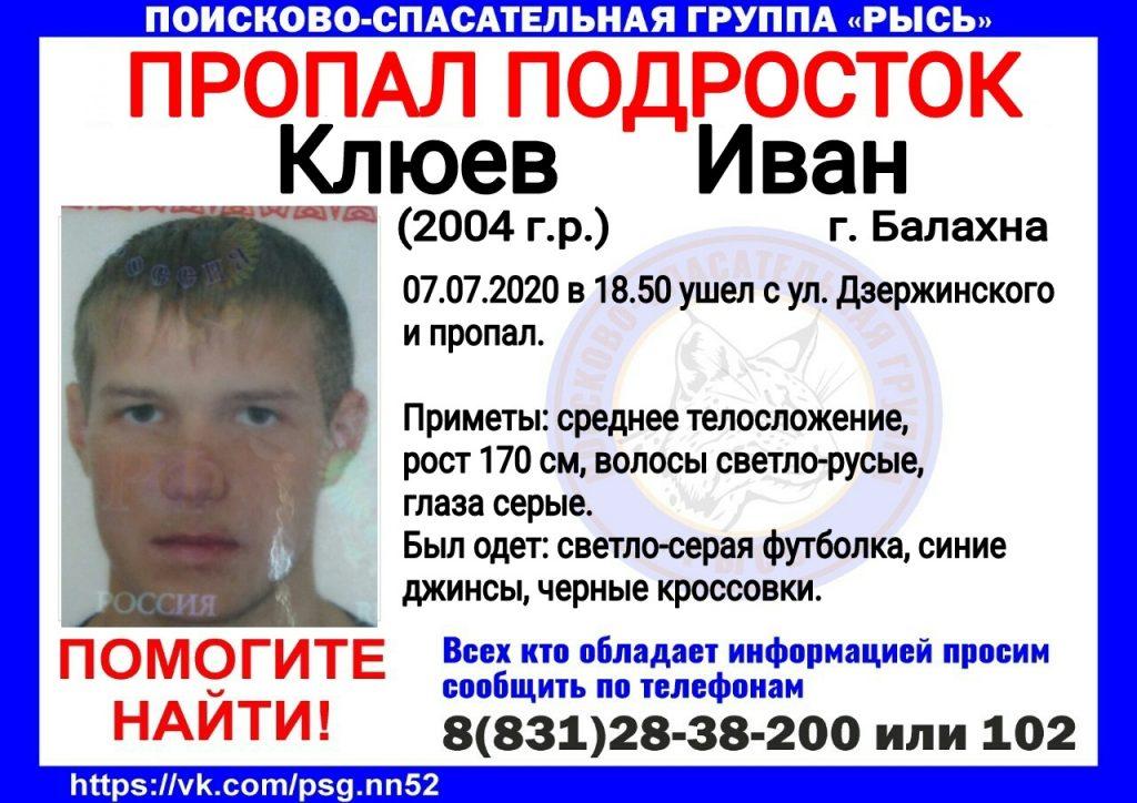 16-летний Иван Клюев пропал в Балахне
