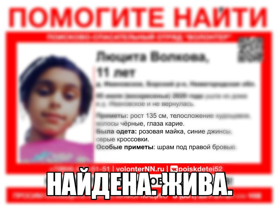 11-летнюю Люциту Волкову, пропавшую в Борском районе, нашли живой
