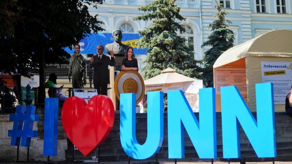 Университет Лобачевского открывает «теплый прием»