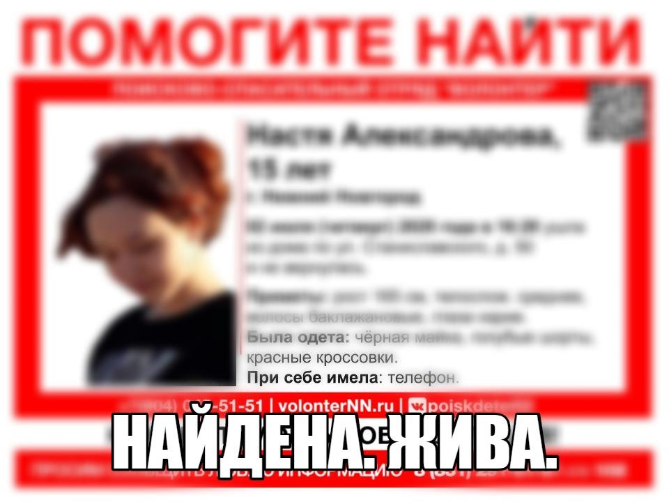 Пропавшую девочку-подростка нашли живой в Нижнем Новгороде