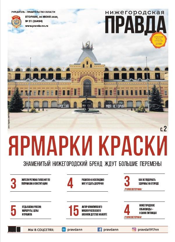 Нижегородская правда №51 от 01.07.2020