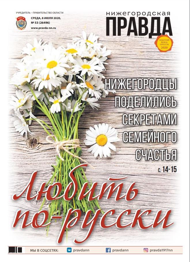 Нижегородская правда №53 от 08.07.2020