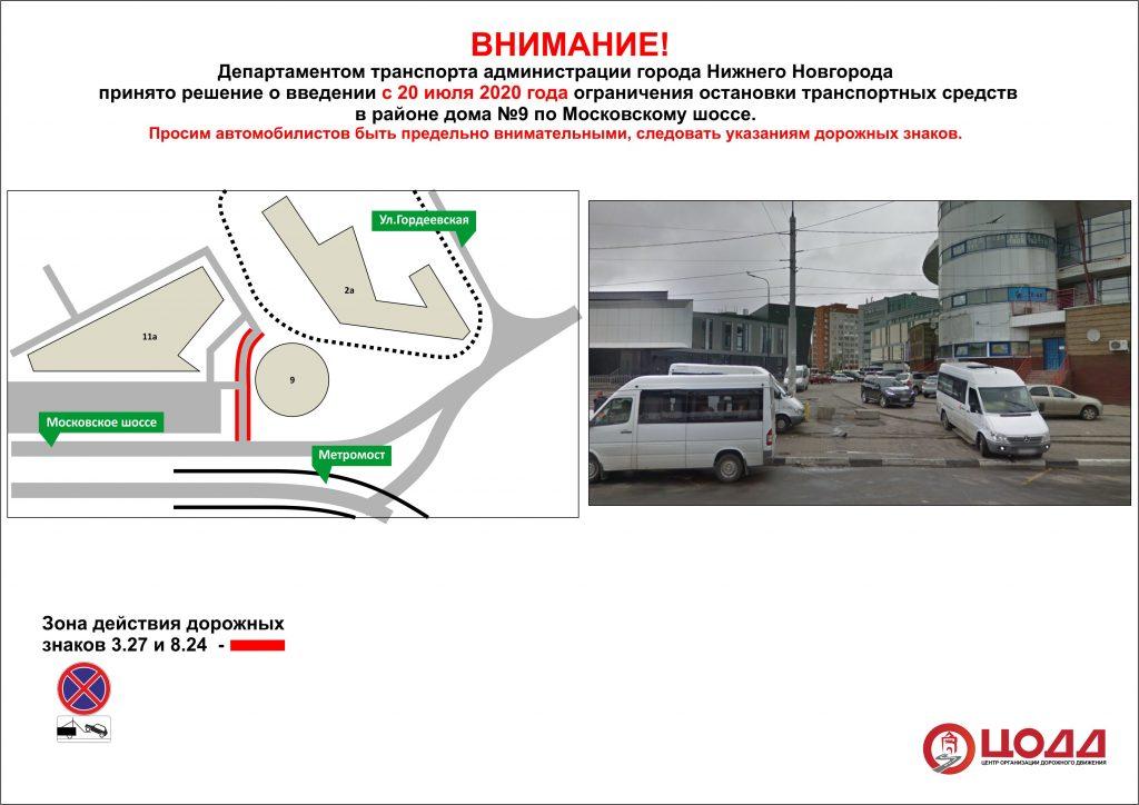 Остановка шайба московское шоссе