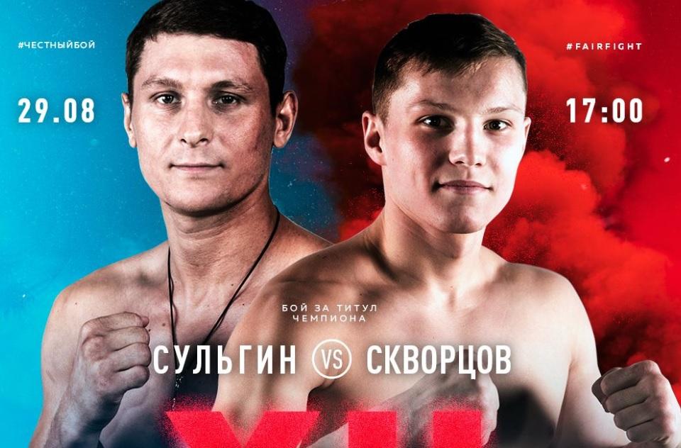 Александр Скворцов из Нижегородской области поборется за титул чемпиона Fair Fight