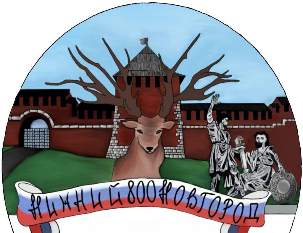 «Кремленок» и «Малышка Нижобла»: нижегородцы нарисовали талисман 800-летия города